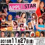 2015-11-27アップルスタープロレス旗揚げ戦ポスター
