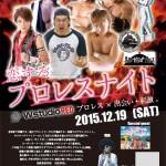 2015-12-19恋するプロレスナイト愛媛大会ポスター