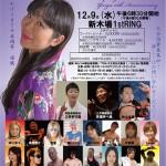 バトスカフェ12・9新木場大会ポスター