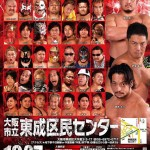 2015-12-27大日本プロレス大阪サプライズ24大会ポスター