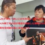 ZERO1_横山のUN王座奪取無効を笹崎副社長に訴えるKAMIKAZE