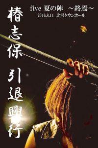2016-08-07_椿志保引退興行