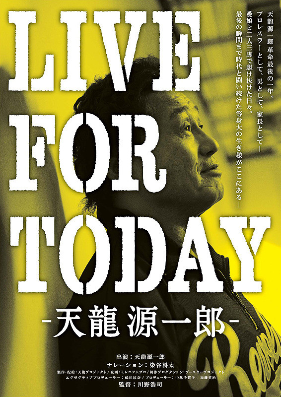 livefortoday_tenryuu