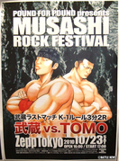 100818_Musashi-2.jpg