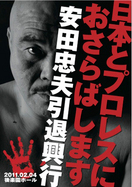 110202_Yasuda-1.jpg