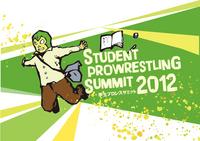 120125_StudentProWrestlingSummit2012.jpg