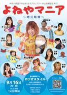 130816_Yoneyama.jpg