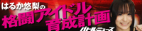 はるか悠里の格闘アイドル育成計画